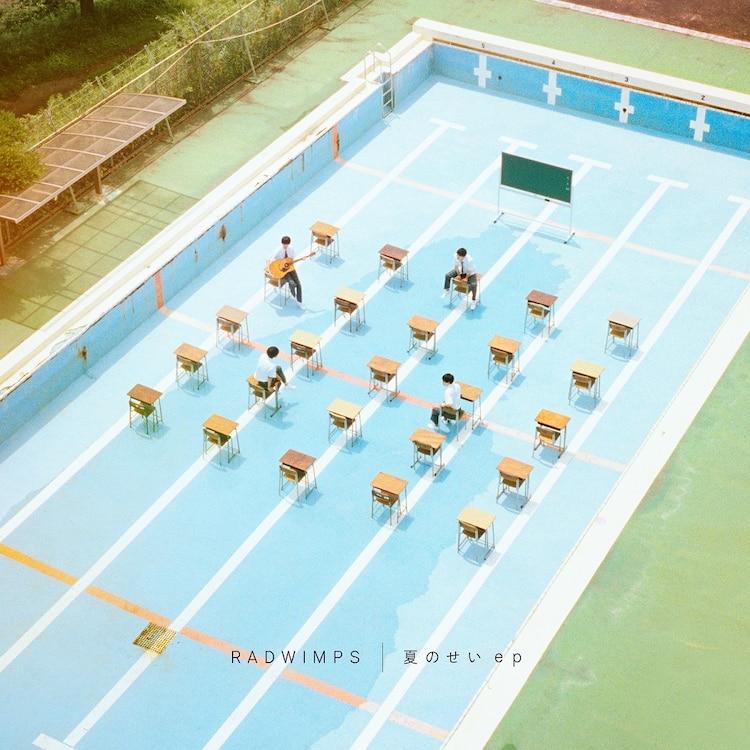 RADWIMPS - 夏のせい ep [2020.09.02+MP3+RAR]