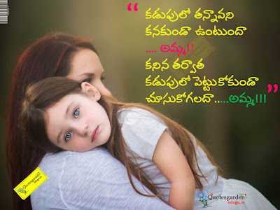 telugu mothers day messages quotes greetings