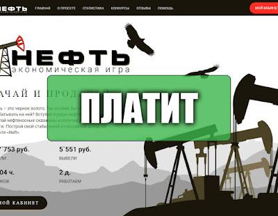 Скриншоты выплат с игры neft.biz