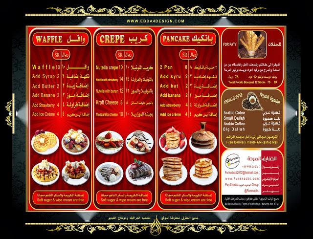 تنزيل تصميم منيو مطعم حلويات بصيغة psd للفوتوشوب