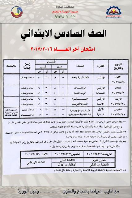 بالصور جدول مواعيد إمتحانات طلاب محافظة الجيزة 2017 نهاية العام