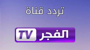تردد قناة الفجر الجزائرية ومواعيد عرض مسلسل قيامة عثمان الحلقة 15