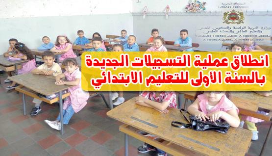 عملية التسجيلات الجديدة بالسنة الأولى من التعليم الابتدائي متواصلة بأكاديمية جهة الشرق