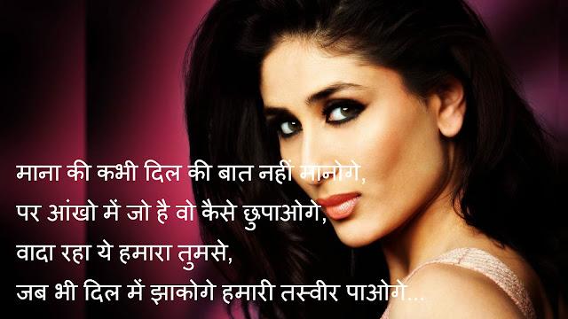 Whatsapp Bollywood Love Shayari Images 2017