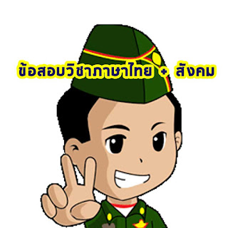 ข้อสอบเตรียมทหารวิชาภาษาไทย สังคม + เฉลย