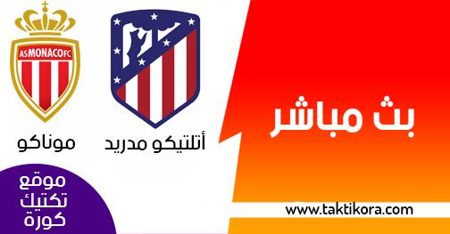 مشاهدة مباراة اتليتكو مدريد وموناكو بث مباشر
