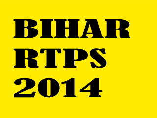 rtps_bihar