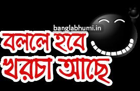 Bolle hobe khorcha ache Bengali Funny Comment Sticker