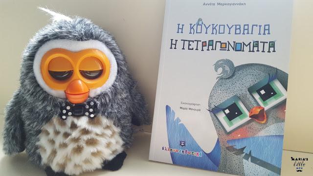 h-koykoyvagia-h-tetragonomata-ellhnoekdotikh-book-review