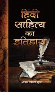 हिंदी साहित्य का इतिहास