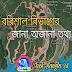 বরিশাল বিভাগ | জানা অজানা সকল তথ্য | Barisal Division | Know unknown information | Trick Bangla 24