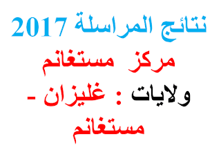 نتائج امتحان المراسلة 2017  مركز مستغانم