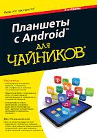 книга «Планшеты с Android для чайников» (2-е издание) - читайте отдельное сообщение в моем блоге