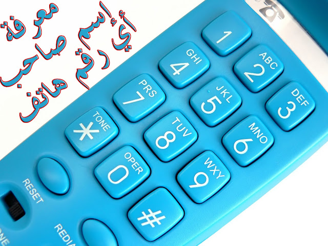 معرفة معلومات رقم هاتف المتصل دون إستعمال أي تطبيق