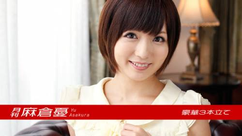 JAV Free HD online 091616_009 – Yuu Asakura