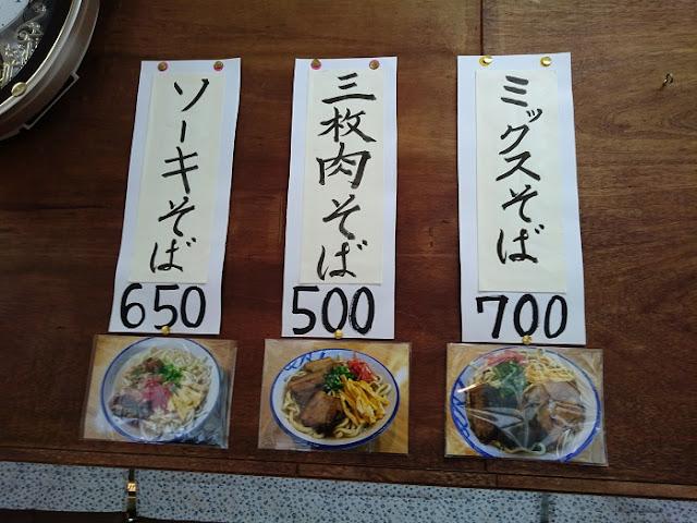 沖縄そば・家庭料理の店 嬉のメニューの写真