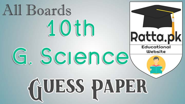 Matric 10th General Science Guess Paper 2017