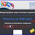 [Лохотрон] international-associatoon.ru Отзывы, развод на деньги! Призовой e-mail