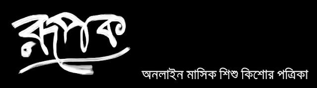 রূপক ব্লগ - মাসিক শিশু কিশোর অনলাইন ই-ম্যাগাজিন