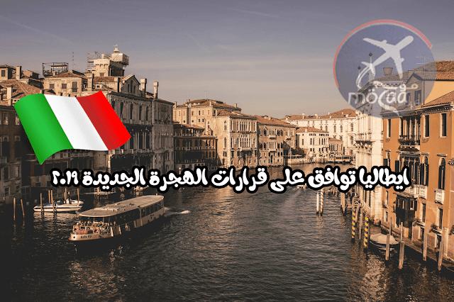 الحكومة الإيطالية توافق على مشروع قانون سالفيني يستهدف المهاجرين