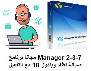 تحميل Windows 10 Manager 2-3-7 مجانا برنامج صيانة نظام ويندوز 10 مع التفعيل
