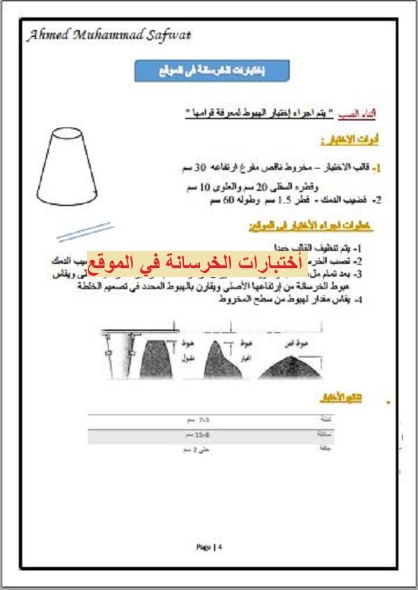 كتاب اختبارات الخرسانة وحديد التسليح أكثر من رائع | المهندس العربي