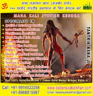 Tantrik Baba Ji ludhiana punjab india