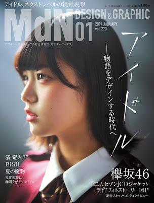 月刊 MdN 2017年01月号 raw zip dl
