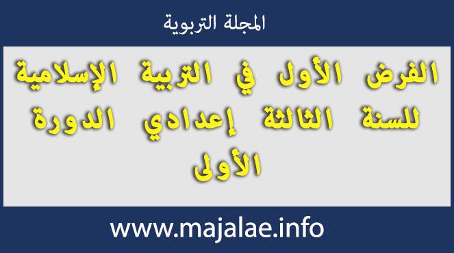 الفرض الأول في التربية الإسلامية للسنة الثالثة إعدادي الدورة الأولى