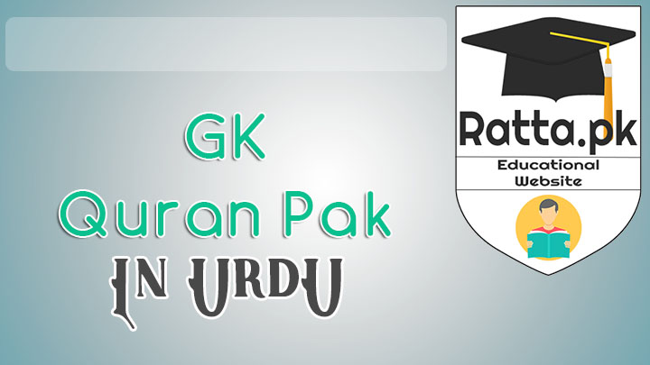 General Knowledge About Quran Pak MCQs
