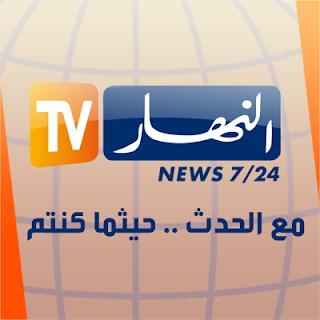 مشاهدة قناة النهار الجزائرية بث مباشر اون لاين - Ennahar TV