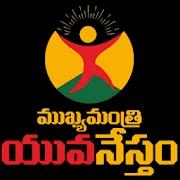 AP Mukhyamantri Yuva Nestam /AP CM Yuva Nestam Scheme details in Telugu