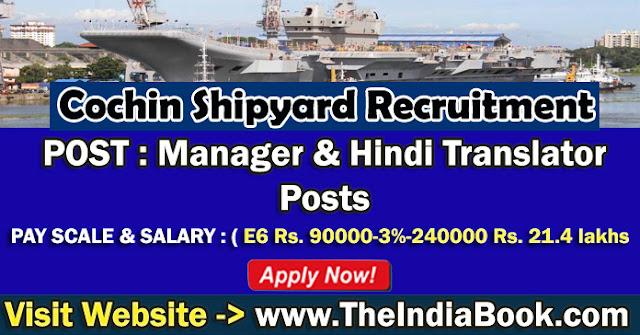 Cochin Shipyard Recruitment For Manager & Hindi Translator Posts 2018