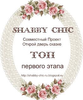 http://shabby-chic-ru.blogspot.ru/2017/04/1_21.html