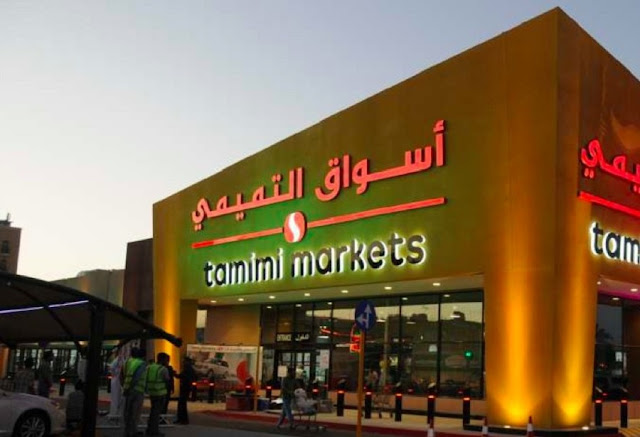Al-Tamimi Group of Saudi Arabia Intends to Invest in Pakistan.