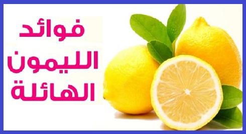 الليمون وفوائده المهمة جدا