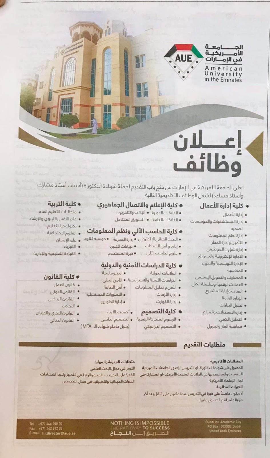JOBS IN American University in The Emirates Khaleej Times