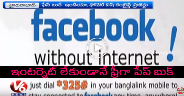Facebook Access On Your Smartphone Without Internet