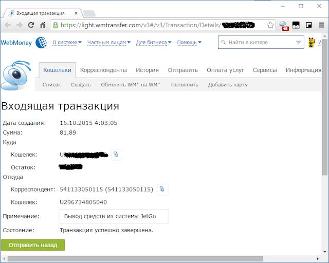 Jet Go - выплата на WebMoney от 16.10.2015 года (гривна)