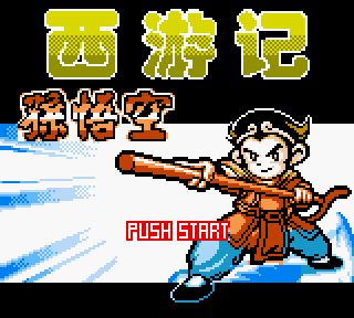 【GBC】194個Game Boy Color中文遊戲OfflineList合集