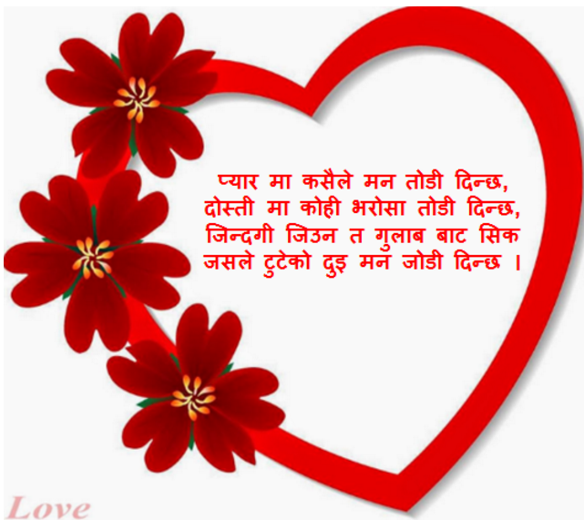 Nepali Funny Love Quotes : Nepali Geets: Nepali Quotes Love Inspirational Funny etc