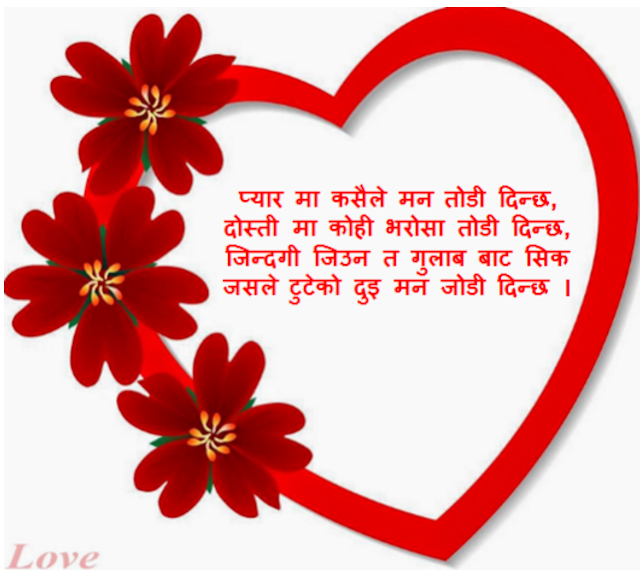 Love Quotes For Him In Nepali : Nepali Geets: Nepali Quotes Love Inspirational Funny etc