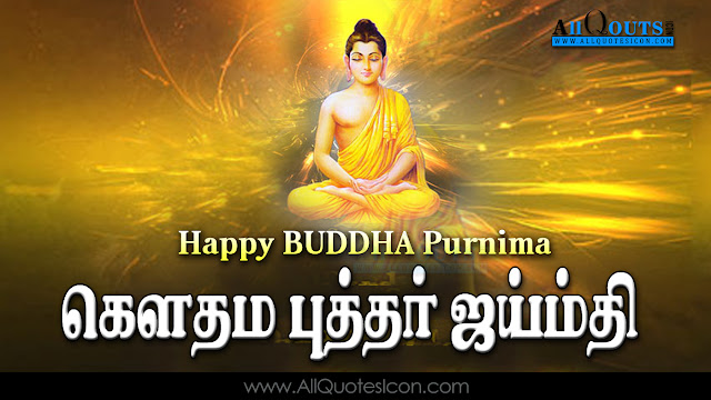 Gautama-Buddha-jayanthi-wishes-and-images-greetings-wishes-happy-Gautama-Buddha-jayanthi-quotes-Tamil-shayari-inspiration-quotes