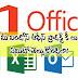 మీ Windows And Office Product Keys సులభంగా తెల్సుకొండిలా ?