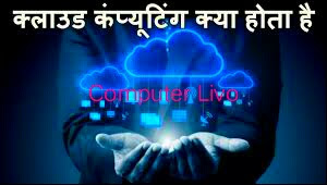 Computer Clouding computer clouding course computer clouding in hindi computer clouding pdf computer clouding ppt computer clouding definition clouding computer pic define computer clouding disadvantages of computer clouding types of computer clouding advantages of computer clouding computer cloud affairs computer cloud at home computer cloud app computer cloud access computer cloud advantages cloud computer architecture cloud computer amazon cloud computer apk cloud computing advantages and disadvantages cloud computer applications cloud computer aws cloud computer android computer awareness cloud affairs computer and cloud storage cloud computer about computer and cloud security computer cloud backup computer cloud books cloud computer backup mac cloud computing benefits cloud computer background cloud computer buy cloud computer browser cloud computer best cloud computing blogs cloud computer bandwidth apple computer cloud backup multiple computer cloud backup free computer cloud backup multi computer cloud backup computer cloud and big data computer cloud companies cloud computer cost cloud computing certifications cloud computer concept cloud computer comparison cloud computer cluster pico computer cloudcracker computer cloud define computer cloud data computer cloud database cloud computing disadvantages cloud computer desktop cloud computer demo cloud computer download cloud computer development cloud computer drawback cloud computer description computer define cloud storage cloud computer data loss computer cloud storage definition computer public cloud definition computer cloud what does it do computerease cloud cloud computer engineering cloud computing examples cloud computing etf cloud computer engineer salary cloud computer explain cloud computing expo cloud computer .edu cloud computer essay cloud computer equipment computer cloud storage examples computer cloud free computer cloud funny cloud computing future computer cloud free icon cloud computer for gaming cloud computer free trial cloud computer for android cloud computer for personal use cloud computer fl300 firmware cloud computer for rent computer forensics cloud cloud computer for business computer for cloud storage cloud computer fundamentals cloud computer files cloud computer frame cloud computer for quantum computer cloud free backup computer cloud free