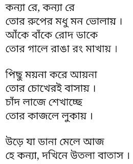 Kanya Re Lyrics Ke Tumi Nandini