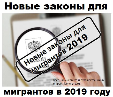 Новые законы о патенте для мигрантов на 2019 год