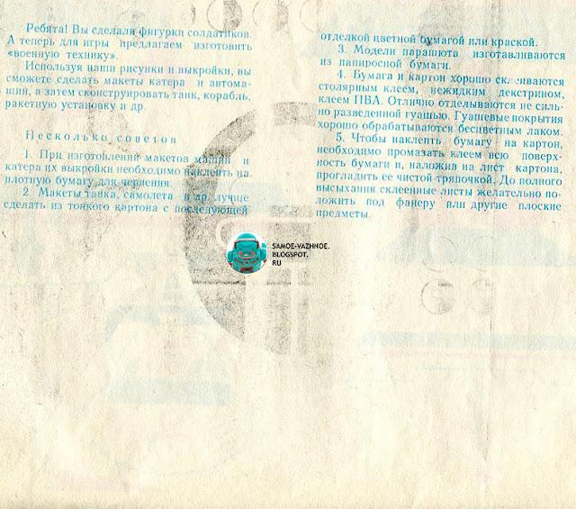 Сделать поделки из бумаги СССР, советские. Сделай сам СССР альбом самоделок Матвеев Баку издательство Коммунист 1986 год.