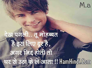 Latest Pagli Attitude Status in Hindi