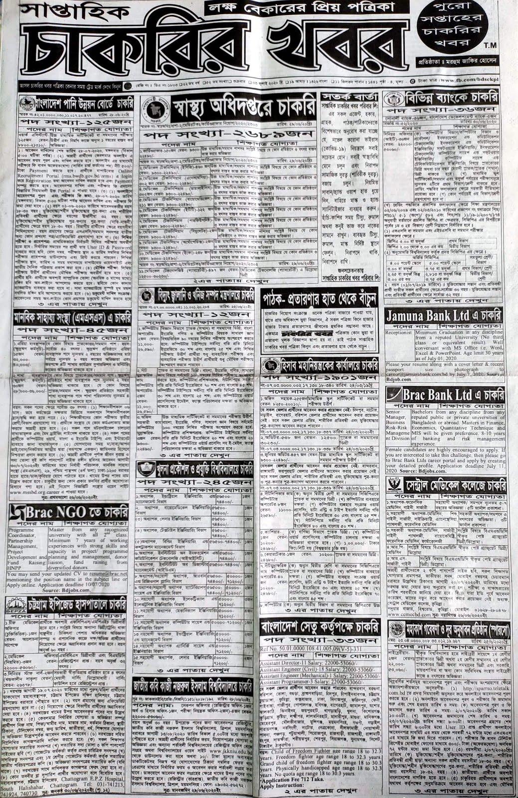 সাপ্তাহিক চাকরির খবর পত্রিকা ০৩-০৭-২০২০ - Saptahik Chakrir khobor potrika 03-07-2020
